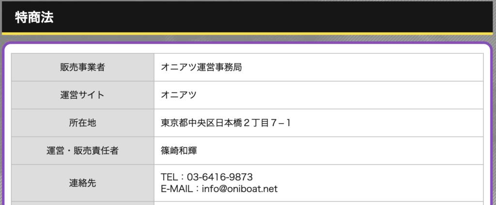競艇予想オニアツの運営会社情報