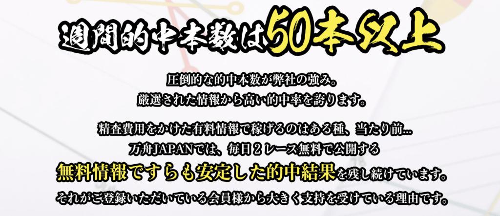 万舟JAPANの的中本数