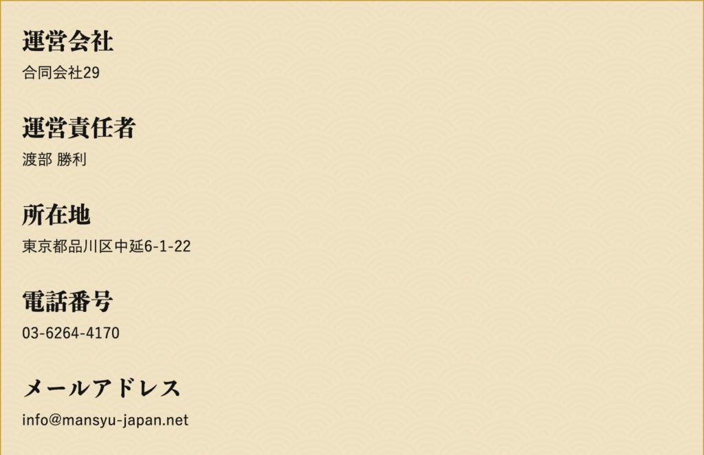 万舟JAPANの運営会社情報