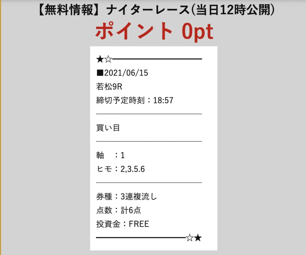 万舟JAPAN6月15日の無料予想ナイター