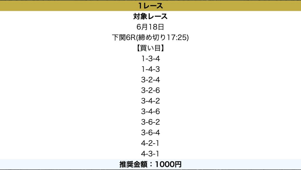 競艇神舟の6月18日ナイター予想買い目