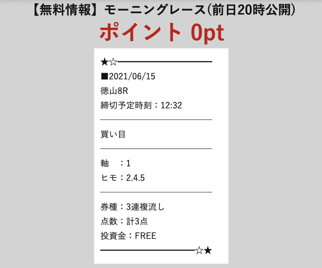 万舟JAPAN6月15日の無料予想朝