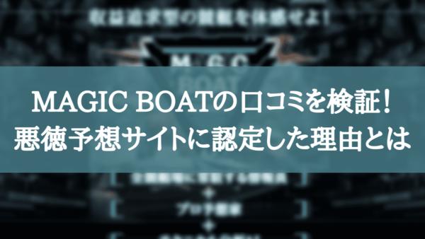 MAGIC BOAT(マジックボート)の口コミを検証!悪徳予想サイトに認定した理由とは