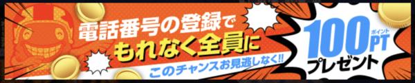 BOAT365の電話番号登録キャンペーン