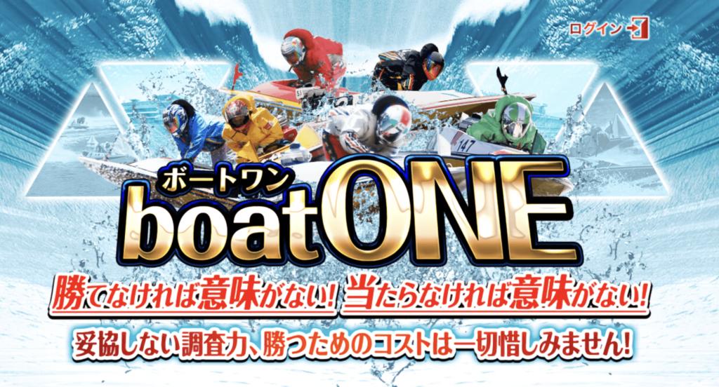 boat one(ボートワン)とは