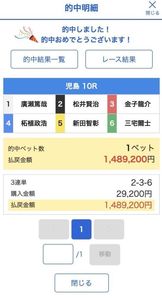 6月4日児島競艇場10Rの的中結果