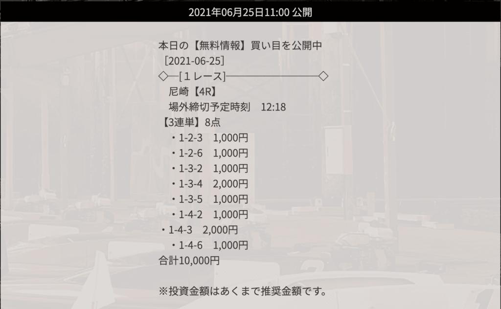 競艇ダイヤモンド6月25日の買い目デイレース