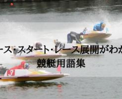 【競艇用語集】コース・スタート・レース展開が分かる基本用語