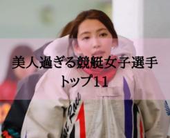 【競艇女子】美人過ぎる女子レーサーランキング11人(2021年)