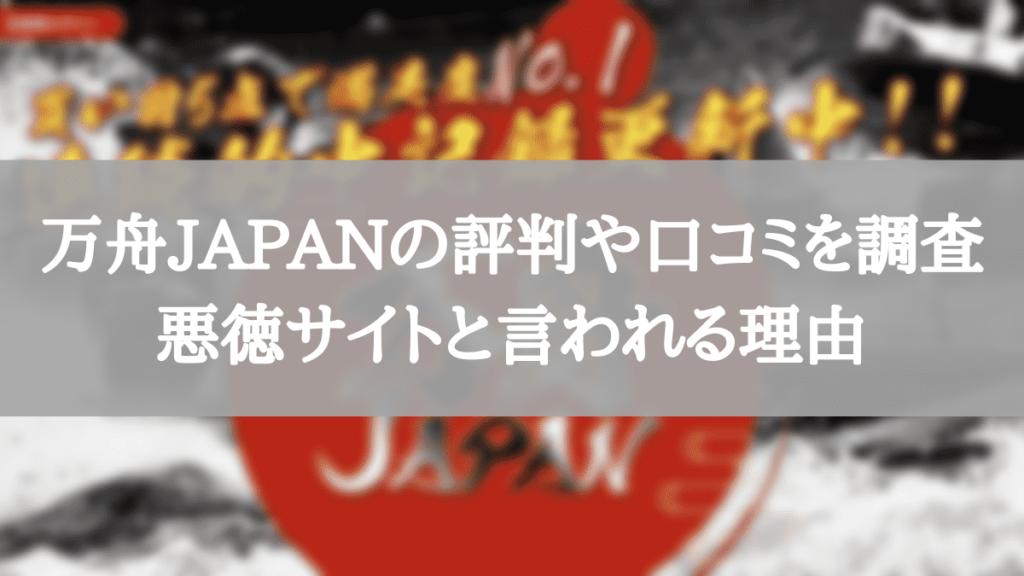 万舟JAPAN(ジャパン)の評判や口コミを調査!詐欺サイト・悪徳サイトと言われる理由