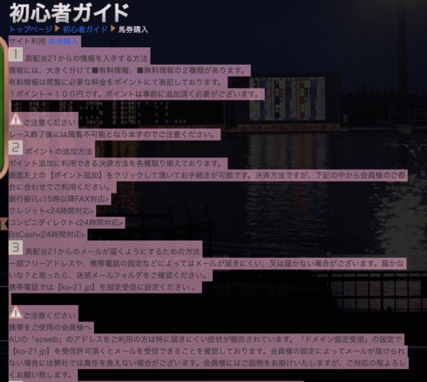 BOAT365で発見された謎のページ