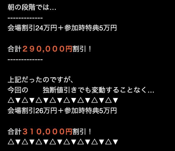 マジックボートの値引きメール2