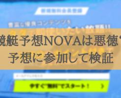 競艇予想NOVAの口コミや予想が詐欺なのか検証したら的中しすぎてヤバかった