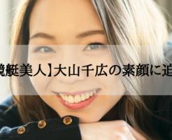 【競艇美人】大山千広の魅力と経歴、素顔に迫る(彼氏・趣味・年収)