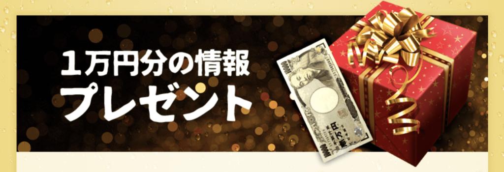 競艇365は1万円分の情報プレゼントあり