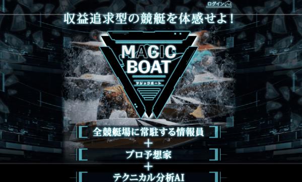 マジックボートの非会員トップページ