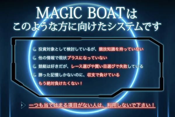 マジックボートのシステム