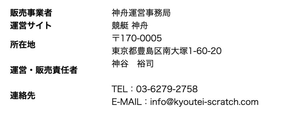 競艇神舟の運営会社情報