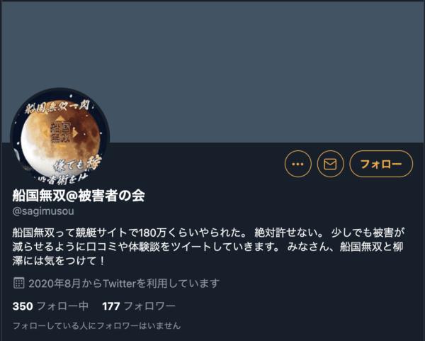 船国無双被害者の会Twitter