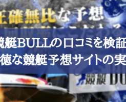 競艇BULL(ブル)の口コミを検証!悪徳な競艇予想サイトの実態を自腹で暴いてみた