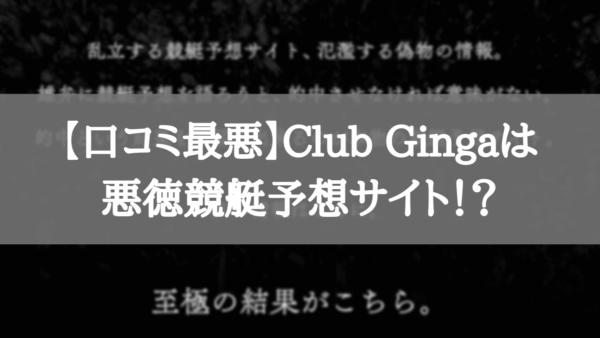 【口コミ最悪】Club Ginga(クラブギンガ)は悪徳競艇予想サイト!?