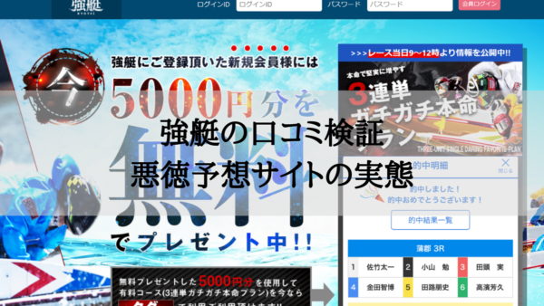 強艇の口コミ検証!詐欺と酷評される予想サイトの実態