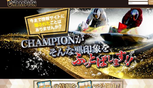競艇チャンピオンの口コミに好感触!優良予想サイトの可能性あり