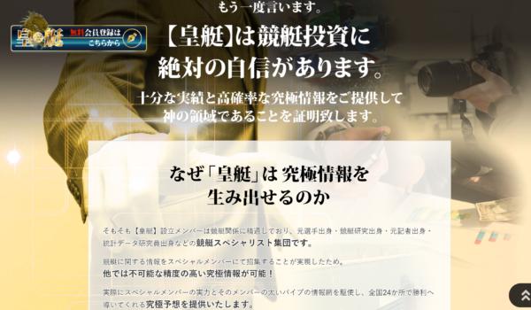 【口コミ】皇艇は悪徳競艇予想サイト?詐欺サイト説を評価検証