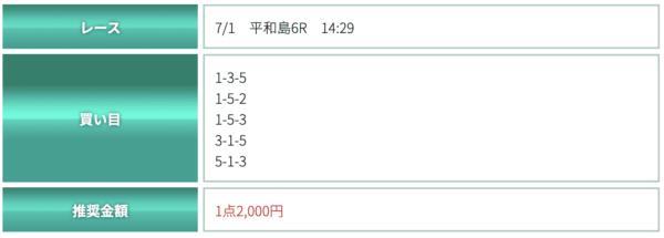 7月1日シックスボートのミニマムONE買い目