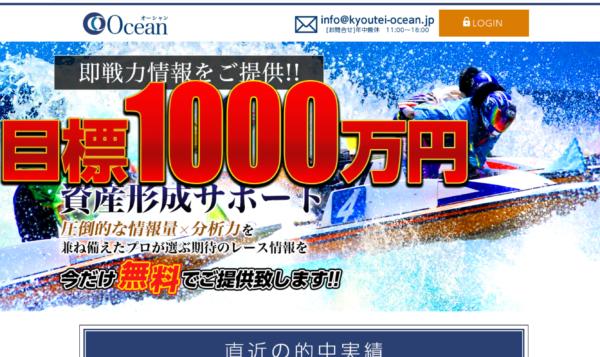 競艇予想サイトオーシャン(Ocean)の口コミを検証したら悪質すぎた
