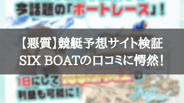 SIX BOAT(シックスボート)の口コミに愕然!【競艇予想サイト検証】