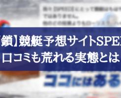 競艇予想サイト「SPEED(スピード)」は実質閉鎖?口コミも荒れる実態とは