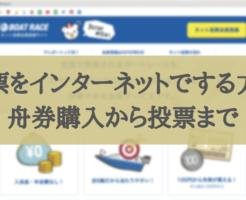 【競艇予想】投票をインターネットでする方法は?舟券購入から投票まで