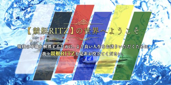 競艇リッツの非会員トップページ