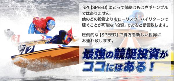 スピードの非会員トップページ