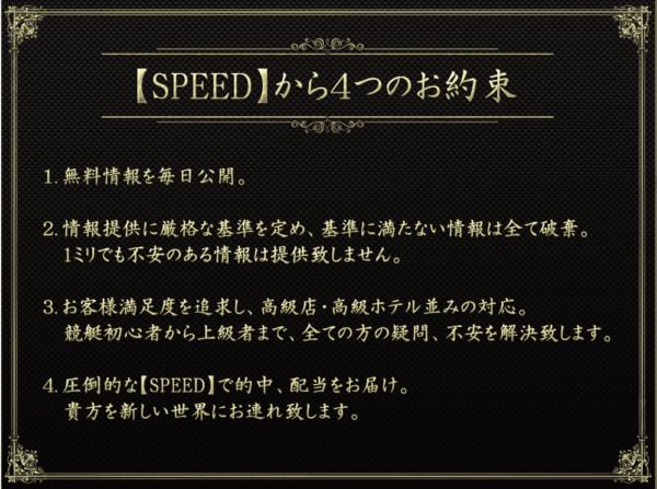 スピードの考え方