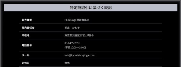 クラブギンガの運営会社情報