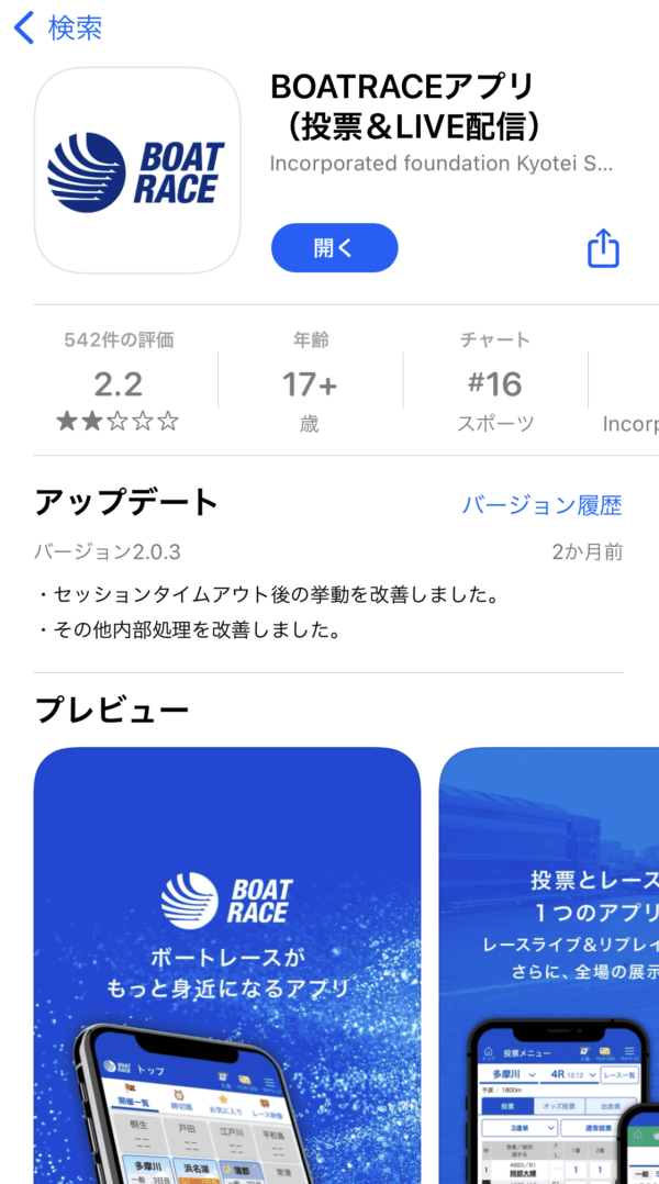 ボートレース公式アプリ