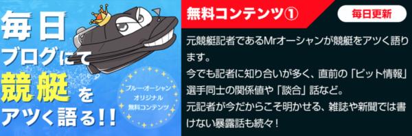 ブルーオーシャンの口コミ検証!無料コンテンツが強い競艇予想サイト