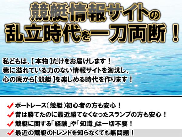【口コミ検証】ボートキングダムは優良競艇予想サイトの可能性アリ!