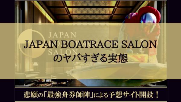 JAPAN BOATRACE SALON(ジャパンボートレースサロン)の口コミ検証!悪徳サイトの実態
