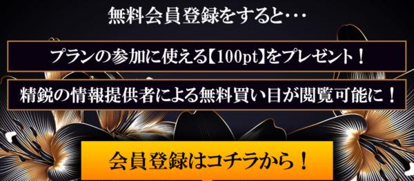 JAPAN BOAT RACE SALON(ジャパンボートレースサロン)の口コミ検証!悪徳サイトの実態