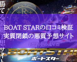 ボートスター(BOATSTAR)の口コミ評判を検証!実質閉鎖状態の悪質競艇予想サイト