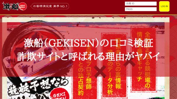 激船(GEKISEN)の口コミ評判を検証!詐欺サイトと評価される理由
