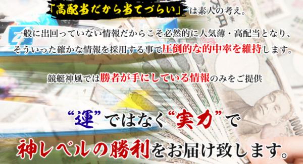 【口コミ検証】競艇神風は当たらない詐欺サイト?噂の真相を調査