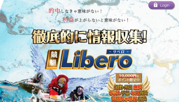 競艇リベロ(Libero)の口コミ・評判を検証!実績捏造のヤバすぎる証拠を発見