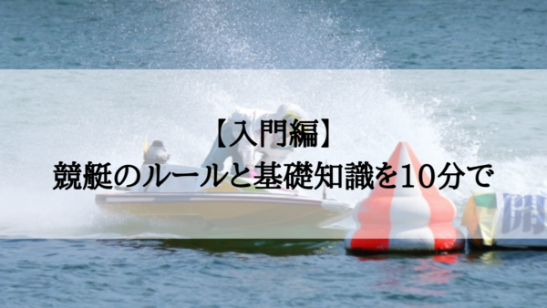 【入門編】競艇(ボートレース)の基本ルールと基礎知識を10分で解説