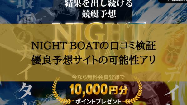 ナイトボート(NIGHTBOAT)の口コミを検証!優良予想サイトの可能性アリ