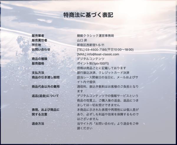 競艇クラシックの運営会社情報