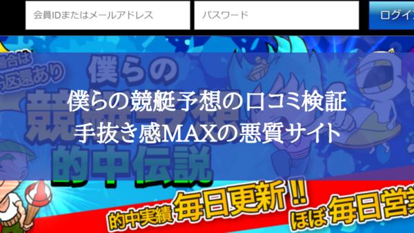 「僕らの競艇予想」の口コミ評判を検証!手抜き感MAXの悪質予想サイト